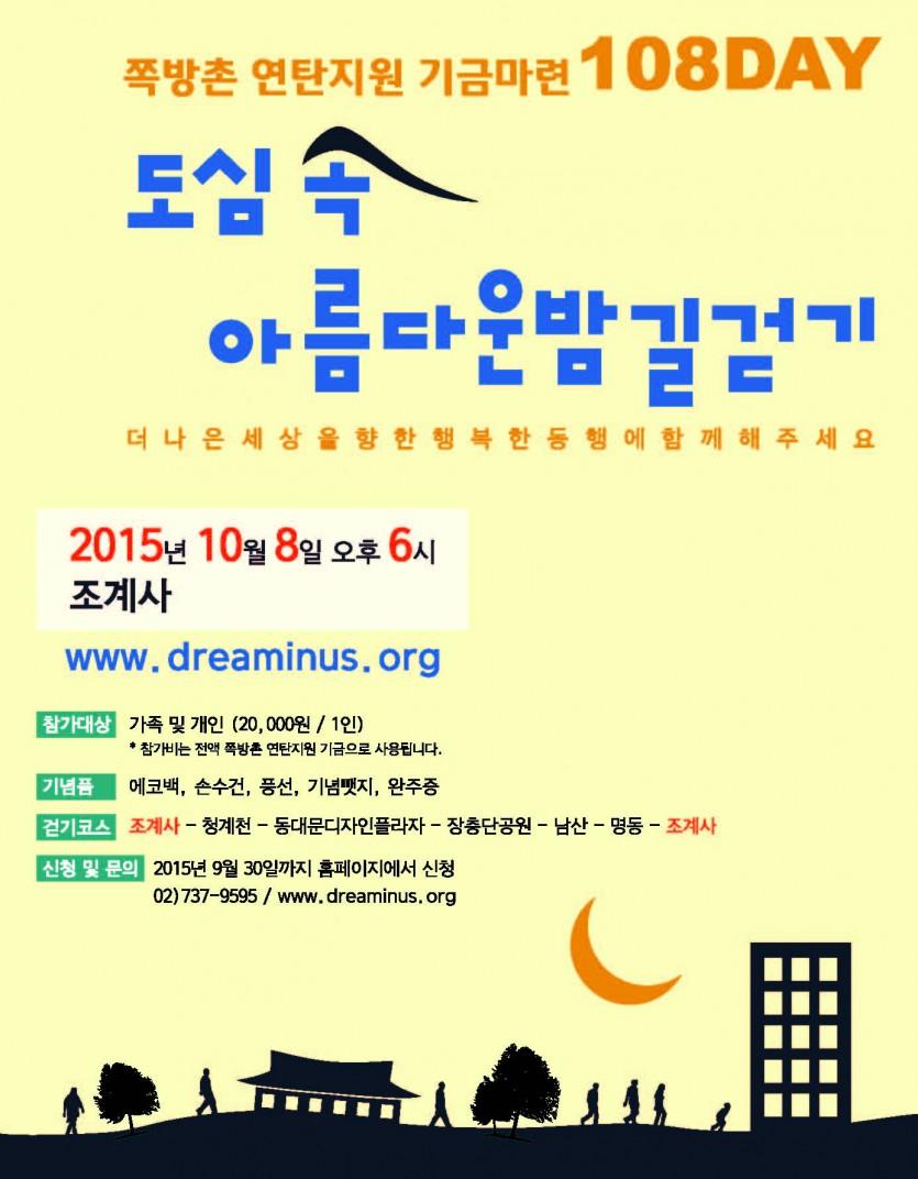 도심 속 아름다운밤길걷기(소식지)20150828.jpg
