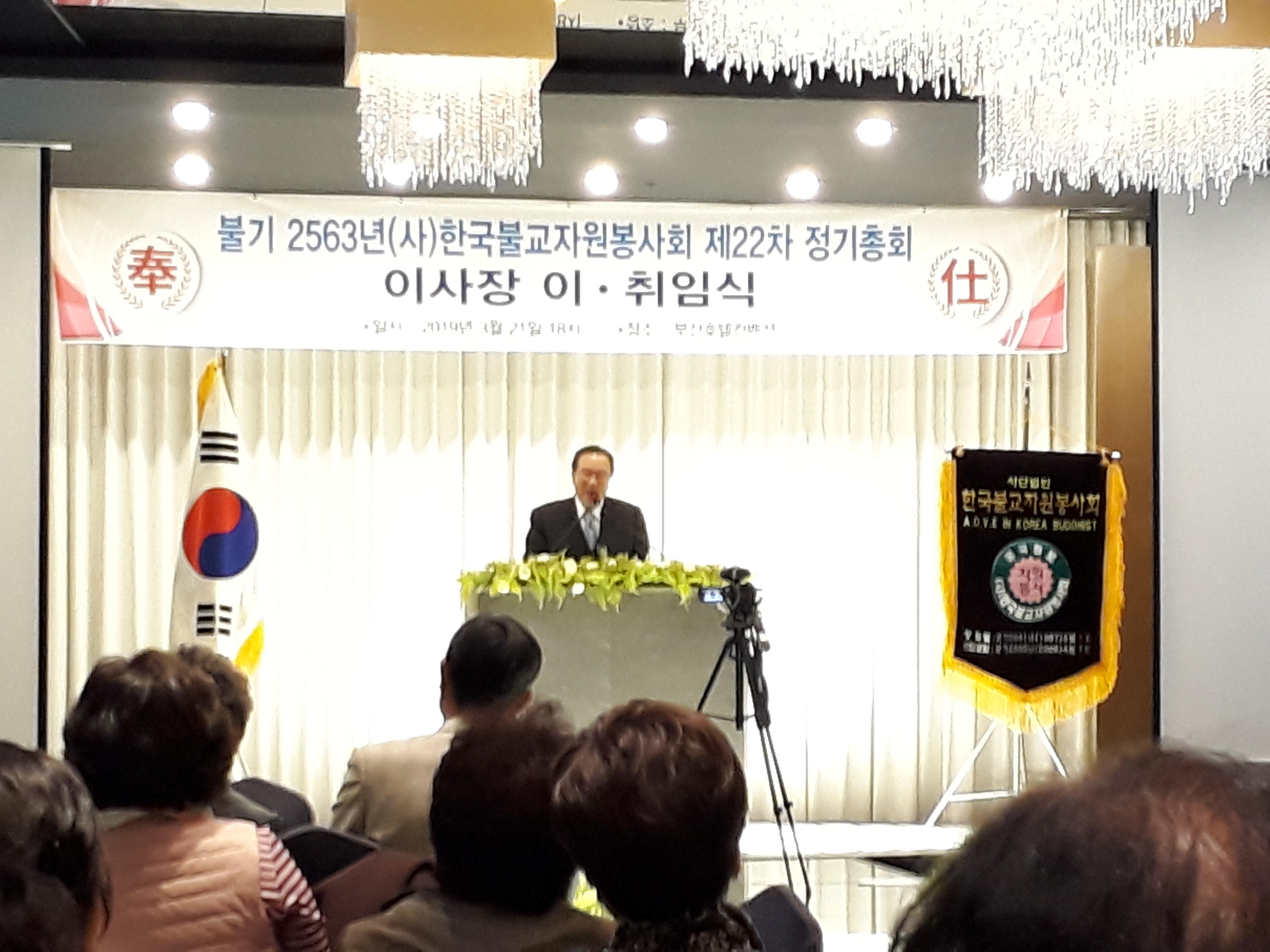 한국불교자원 봉사회 정기총회
