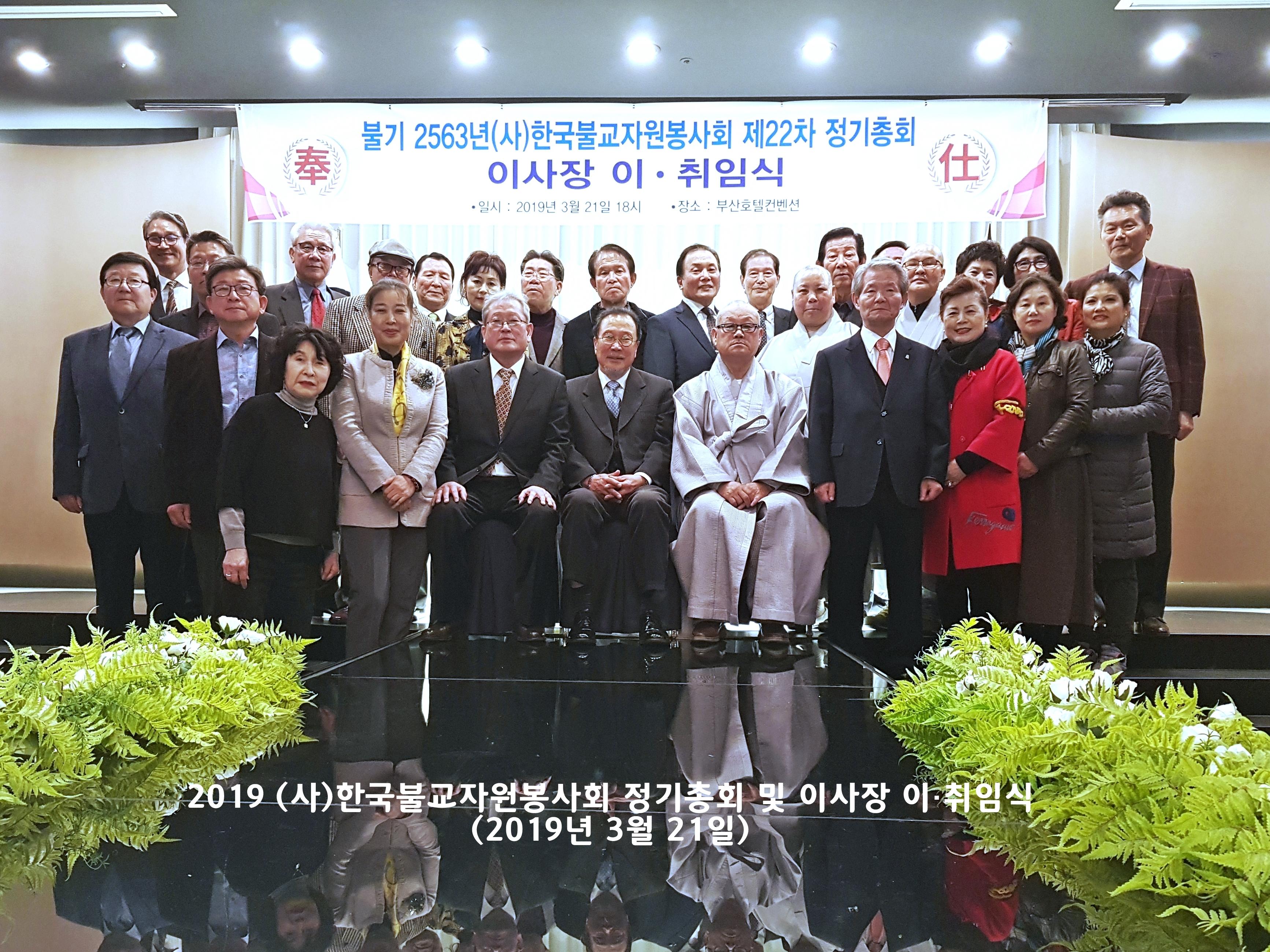 2019(사)한국불교자원봉사회 제22차 정기총회 및 이사장 이·취임식