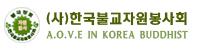 한국 불교 지원 봉사회